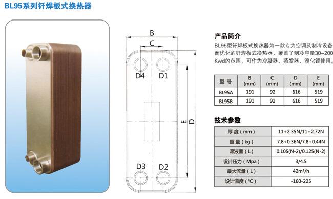 钎焊板式换热器尺寸